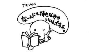 ブログ2_ページ_1