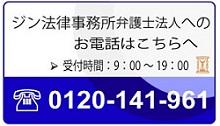 厚木、横浜の弁護士事務所 ジン法律事務所弁護士法人