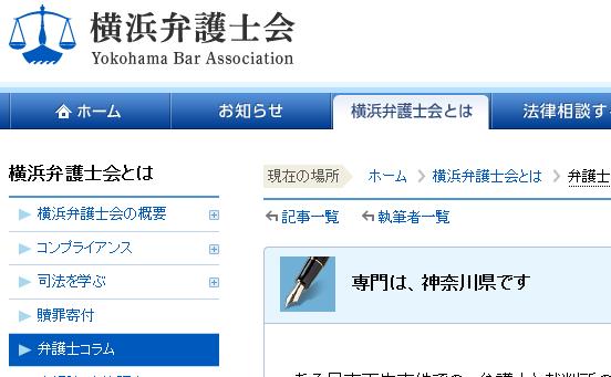 横浜弁護士会