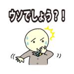 人狼舞台での感染者報道が【クラスター舞台】