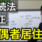 配偶者居住権(2020年4月施行)について解説