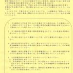 横浜地方裁判所での自己破産の同時廃止運用