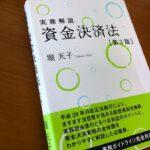 仮想通貨と資金決済法