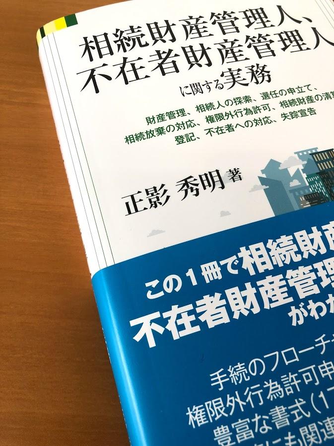 相続財産管理人、不在者財産管理に関する実務