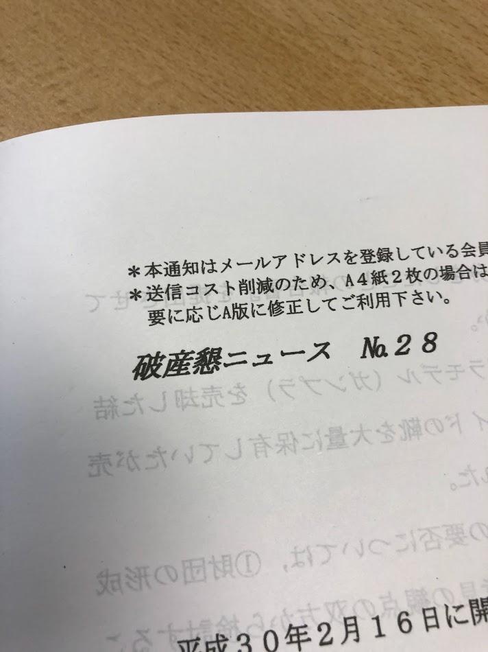 神奈川自己破産