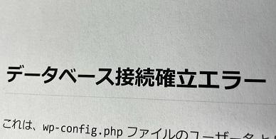 WordPressエラー