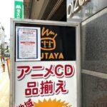 TSUTAYAの閉店と動画再生速度