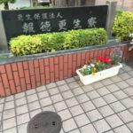 小田原の更生保護施設訪問