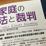 統計から見る離婚訴訟の結末