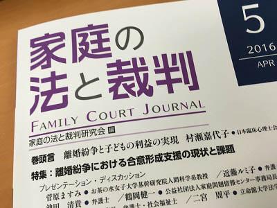 家庭の法と裁判