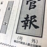 横浜地方裁判所で自己破産や個人再生の官報費用の値上げ