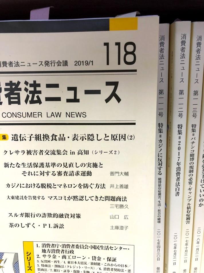 消費者法ニュース