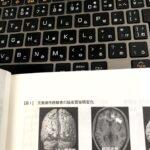 児童虐待と脳