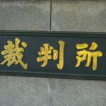 横浜家庭裁判所でも所持品検査