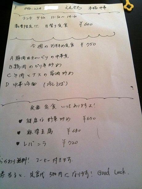 厚木の弁護士事務所-中華