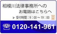 厚木の弁護士事務所-相模川法律事務所