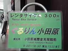 厚木の弁護士事務所-ぐるりん小田原
