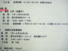 厚木の弁護士事務所-厚生会2