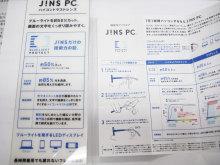 厚木の弁護士事務所-jins2