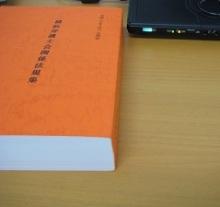 厚木の弁護士事務所-横浜弁護士会関係法規集