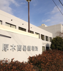厚木の弁護士事務所-厚木簡裁(近)