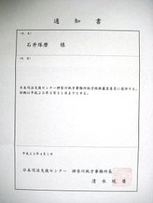 厚木の弁護士事務所-法テラス審査決定