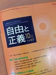 厚木の弁護士事務所-自由と正義